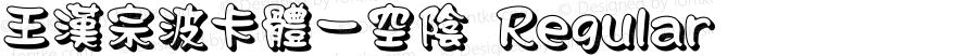 王漢宗波卡體一空陰 Regular Version 1.3(license under GNU GPL)
