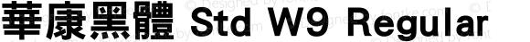華康黑體 Std W9 Regular Version 2.00,  Aotf2004.12.15
