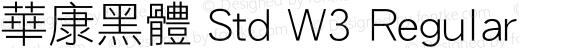 華康黑體 Std W3 Regular Version 2.00,  Aotf2004.12.15