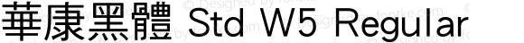 華康黑體 Std W5 Regular Version 2.00,  Aotf2004.12.15
