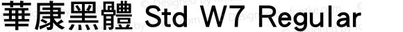 華康黑體 Std W7 Regular Version 2.00,  Aotf2004.12.15