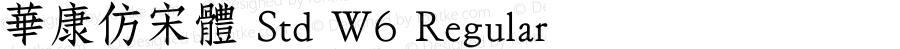 華康仿宋體 Std W6 Regular Version 2.00,  Aotf2004.12.15