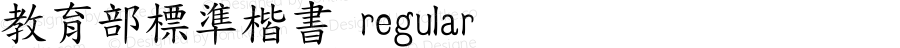 教育部標準楷書 regular Version 3.50