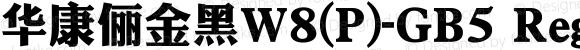 華康儷金黑W8(P)-GB5