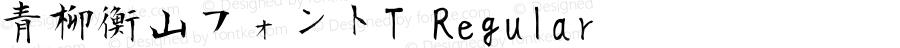 青柳衡山フォントT Regular Version 2