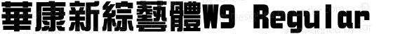華康新綜藝體W9 Regular Version 2.00