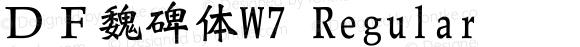 DF魏碑体W7 Regular Version 2.20