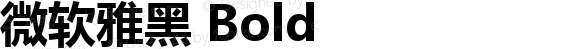 微软雅黑 Bold preview image
