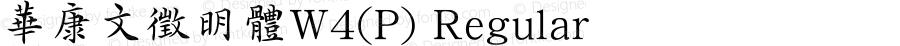 華康文徵明體W4(P) Regular Version 2.00