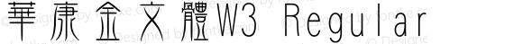華康金文體W3 Regular Version 2.00
