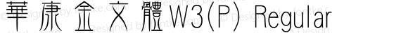 華康金文體W3(P) Regular Version 2.00