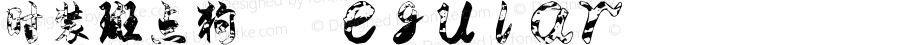 时装斑点狗 Regular 时装字体1.0版