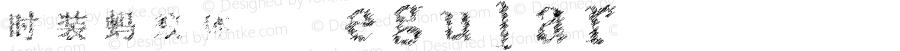 时装蚂蚁体 Regular Version 1.00
