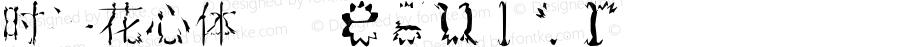 时装花心体 Regular 时装字体1.0版