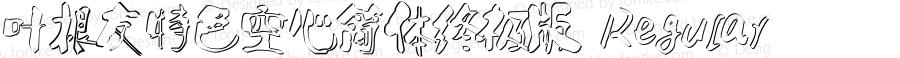 叶根友特色空心简体终极版 Regular Version 1.00 July 7, 2007, initial release