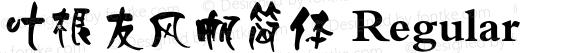 叶根友风帆简体 Regular 书体坊珍藏版中文字体开发客服  QQ:448488727   Version 1.00 July 27, 2007, initial release