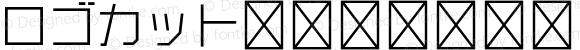 ロゴカット Std L Regular OTF 1.007;PS 5.003;Core 1.0.30;makeotf.lib1.4.1030