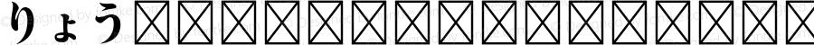 りょう Display Std H Bold Version 1.006;PS 1.003;Core 1.0.38;makeotf.lib1.6.5960