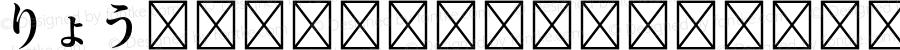 りょう Display Std B Bold Version 1.006;PS 1.003;Core 1.0.38;makeotf.lib1.6.5960