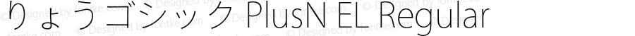 りょうゴシック PlusN EL Regular Version 3.005;PS 3.004;hotconv 1.0.50;makeotf.lib2.0.16970