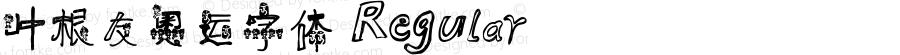 叶根友奥运字体 Regular Version 1.00 September 1, 2007, initial release  该字体属于个人学习研究用途,响应人人奥运,全民奥运的北京  奥运精神,为北京奥运增添一份新的人,文文化交流.