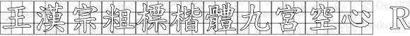 王漢宗粗標楷體九宮空心 Regular 王漢宗字集(1), June 8, 1999; 1.00, initial release