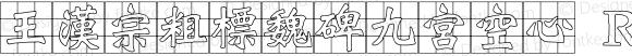王漢宗粗標魏碑九宮空心 Regular 王漢宗字集(1), June 8, 1999; 1.00, initial release