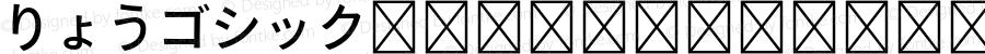 りょうゴシック Std M Regular Version 1.002;PS 1.001;Core 1.0.38;makeotf.lib1.6.6565