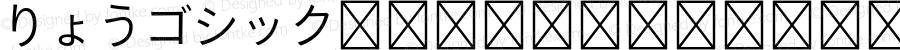 りょうゴシック Std R Regular Version 1.002;PS 1.001;Core 1.0.38;makeotf.lib1.6.6565