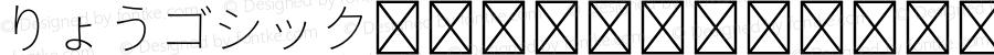 りょうゴシック Std EL Regular Version 1.002;PS 1.001;Core 1.0.38;makeotf.lib1.6.6565