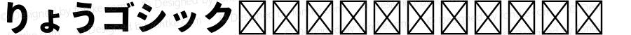 りょうゴシック Std H Bold Version 1.002;PS 1.001;Core 1.0.38;makeotf.lib1.6.6565