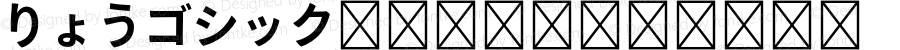 りょうゴシック Std B Bold Version 1.002;PS 1.001;Core 1.0.38;makeotf.lib1.6.6565