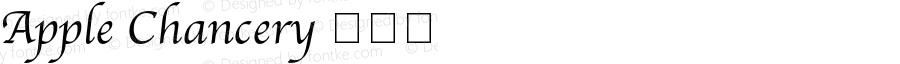 Apple Chancery 档案体 4.1d1