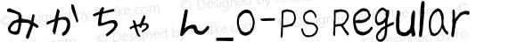 みかちゃん_o-PS Regular 9.0