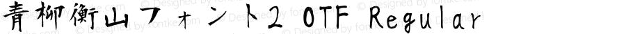 青柳衡山フォント2 OTF Regular Version1