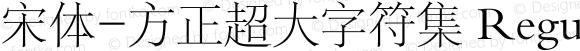 宋体-方正超大字符集