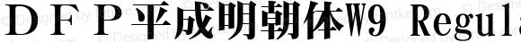 DFP平成明朝体W9