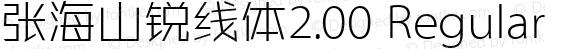 张海山锐线体2.00 Regular 张海山锐线体2.00