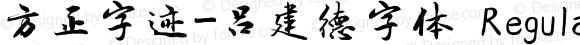 方正字迹-吕建德字体 Regular