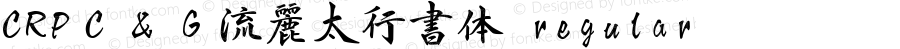 CRPC&G流麗太行書体 regular 1.50
