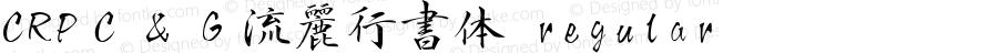 CRPC&G流麗行書体