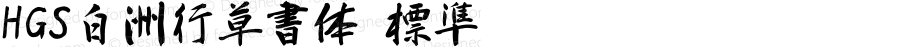 HGS白洲行草書体 標準 Version 3.50