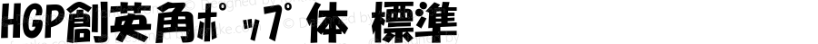 HGP創英角ポップ体 標準 Version 3.51