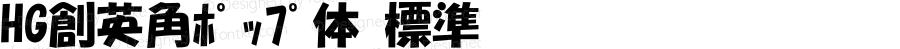 HG創英角ポップ体 標準 Version 3.51