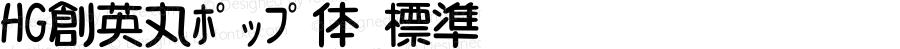 HG創英丸ポップ体 標準 Version 3.50