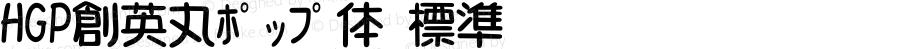 HGP創英丸ポップ体 標準 Version 3.50