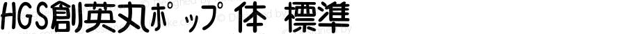 HGS創英丸ポップ体 標準 Version 3.50