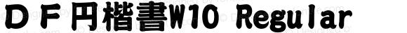 DF円楷書W10 Regular 20 Jul, 2001: Version 2.00