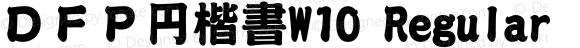 DFP円楷書W10 Regular 20 Jul, 2001: Version 2.00
