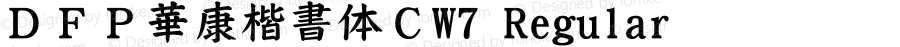 DFP華康楷書体CW7 Regular 1 Aug, 1999: Version 2.00